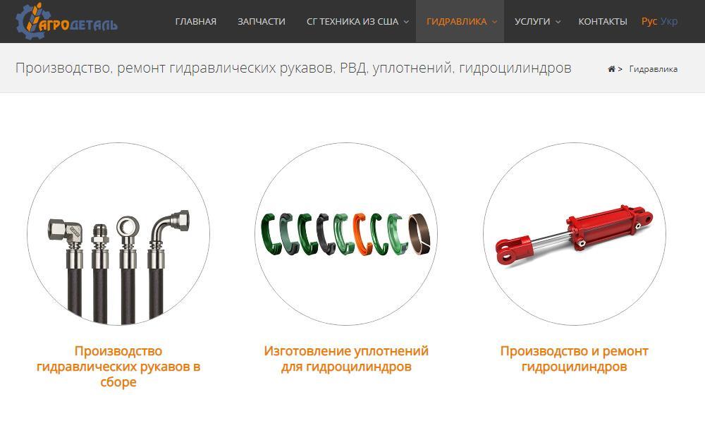 Производство, ремонт гидравлических рукавов, РВД, уплотнений, гидроцилиндров