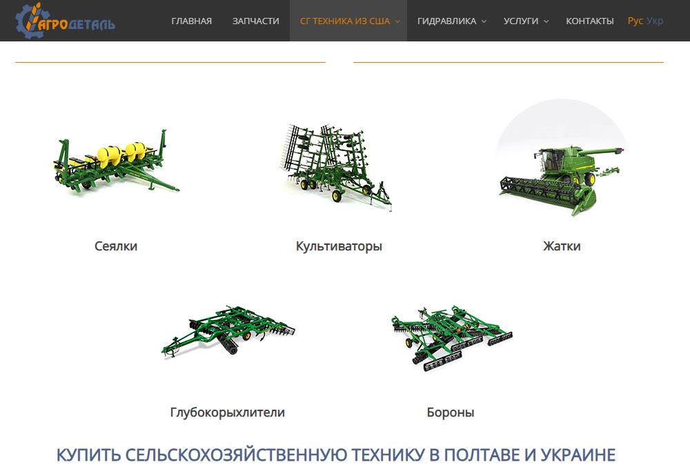 Продажа сельскохозяйственнрй техники