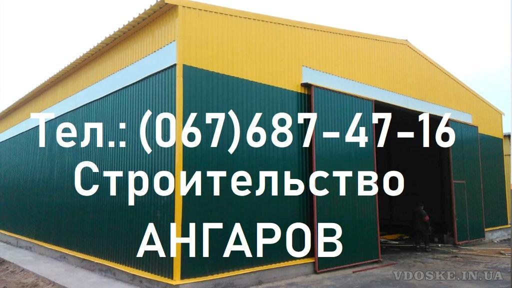 ✅ АНГАРЫ | Склады | ЦЕХА | Строительство под КЛЮЧ Киев || Выгодные Цены