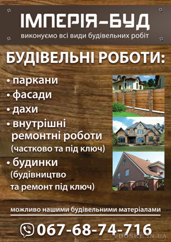 ІМПЕРІЯ-БУД. Будівельні роботи КИЇВ. Строительные услуги.