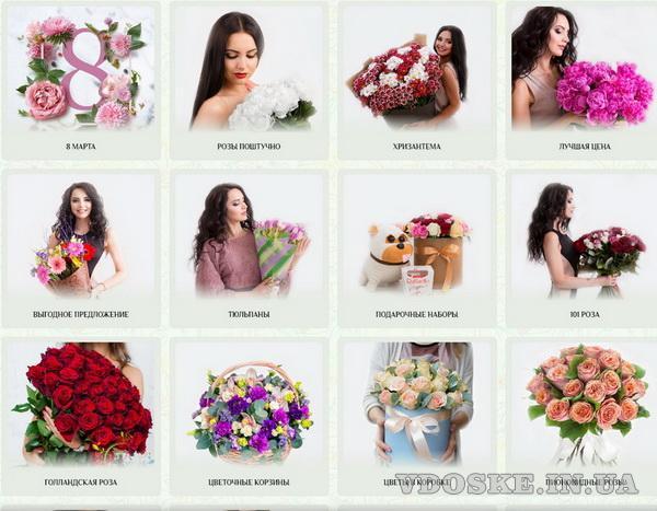 Преимущества доставки цветов в Харькове