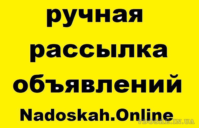 Nadoskah Online: Рассылка объявлений на доски Украины.
