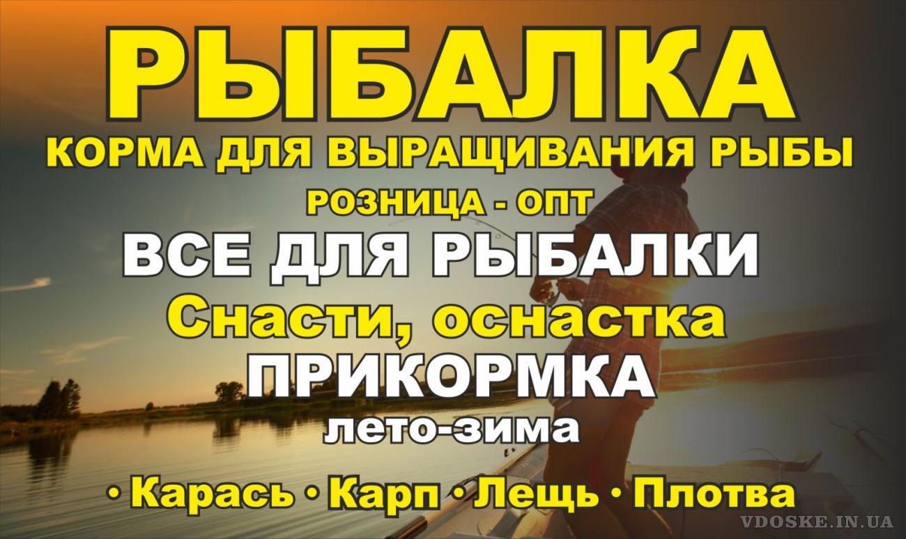 Товары для рыбалки. Все для рыбалки, Харьков