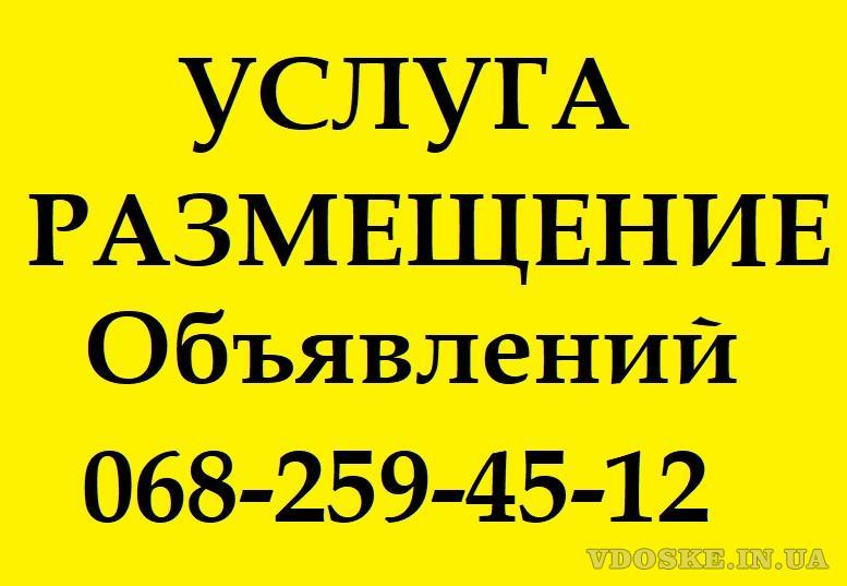 ❄❄❄  ПРОПОНУЄМО: Розміщення оголошень на ТОП ДОШКИ України.