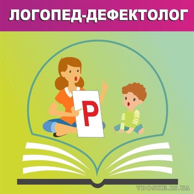Услуги логопеда для детей, Днепр