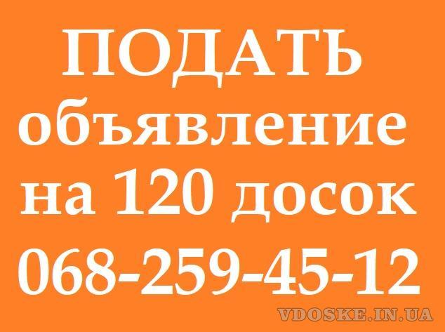 ПОДАТЬ объявление. Опубликовать объявление на доски Киева. РУЧНОЕ РАЗМЕЩЕНИЕ.