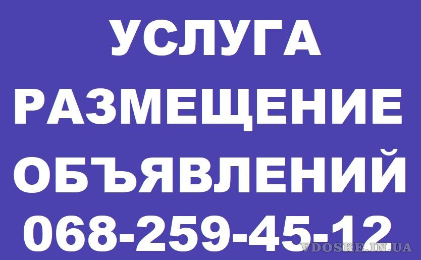 ### РЕКЛАМА в ИНТЕРНЕТЕ. Размещение объявлений на доски.