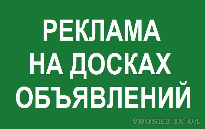РУЧНОЕ размещение объявлений Украина. Подать объявление на 120 досок.