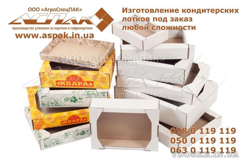 Кондитерские лотки оптом от производителя. Коробки для пряников. Упаковка для кондитерских изделий.