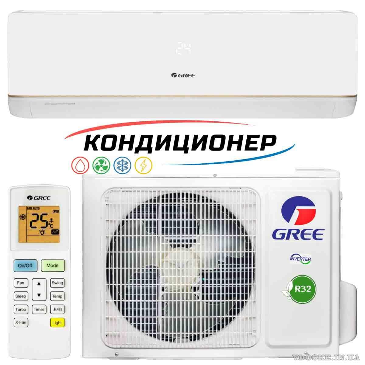 Купить Кондиционер в Киеве с установкой под Ключ. Кондиционер Киев.