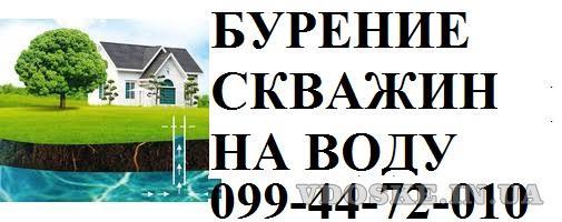 Бурение скважин на воду Купянск, Чугуев, Валкы, Лозовая, Изюм