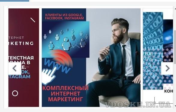 Настройка и ведение рекламы в Google, социальных сетях Facebook, Instagram.
