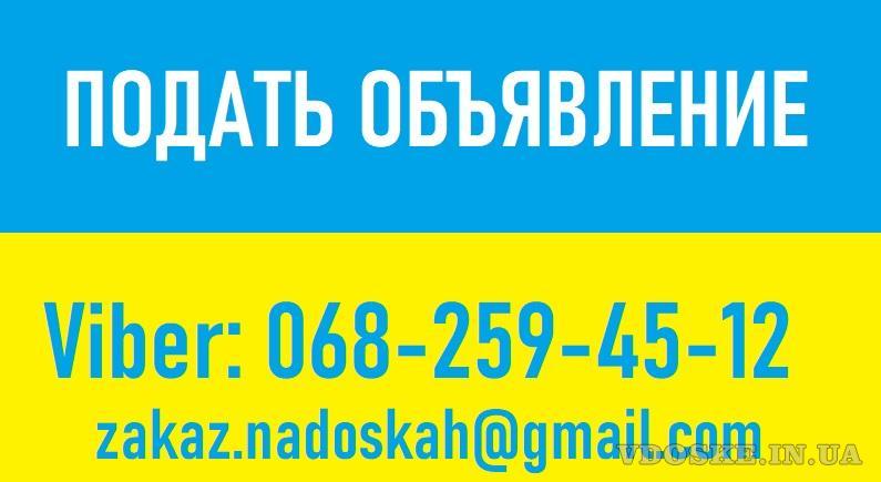 ✅ Дать ОБЪЯВУ в Украине || Nadoskah Online || ✅ Ручная рассылка объявлений.