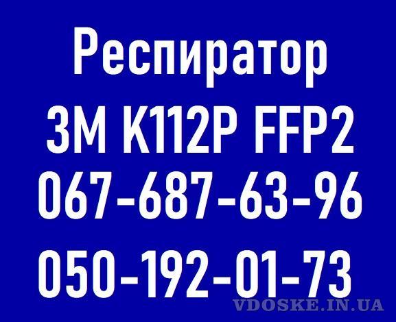 Респиратор 3М K112P FFP2    Unistroy