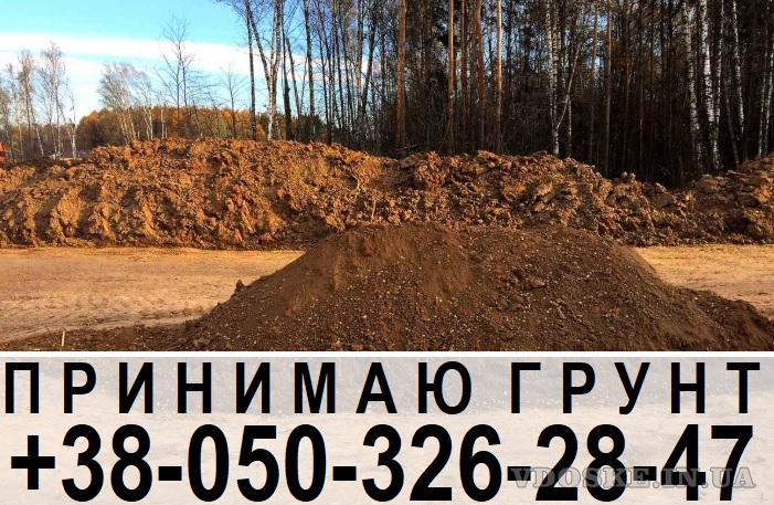 ✅ ПОСТОЯННО Принимаем грунт Гостомель    Отсыпка земли. (Киевская область)