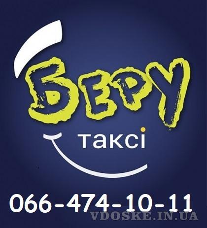 Приглашаем Водителей со своим Авто || 12-25 тыс грн || Новые ВАКАНСИИ в Beru-taxi Одесса.