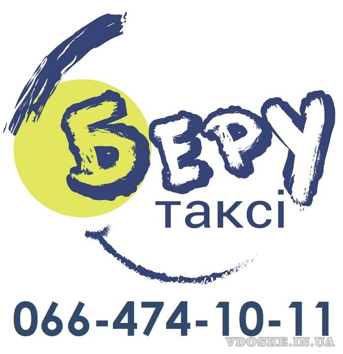 ⏩  Работа Водителем Такси     Beru-taxi