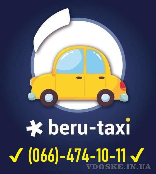 ### Работа водителем такси со своим авто. «Беру Такси»