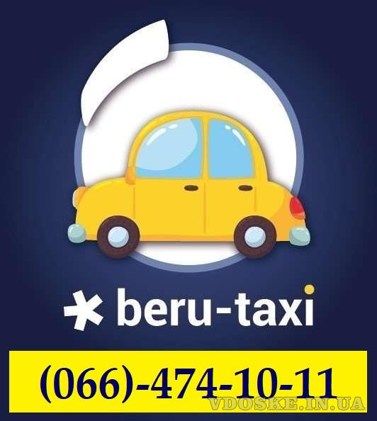 ✔✔✔ Робота Водій || Запрошуэмо водія в «Beru-taxi» || Нові вакансії водія в таксі