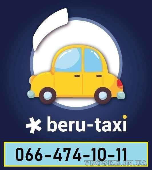 ✔РАБОТА в ТАКСИ со своим Авто. Новые вакансии водитель «Beru-taxi»
