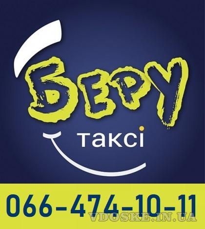 Работа таксистом в Beru-taxi || Свежие Вакансии водитель со своим авто