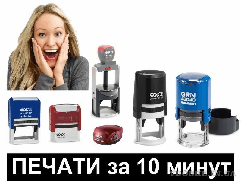 Печати и штампы за 10 минут с доставкой по Украине