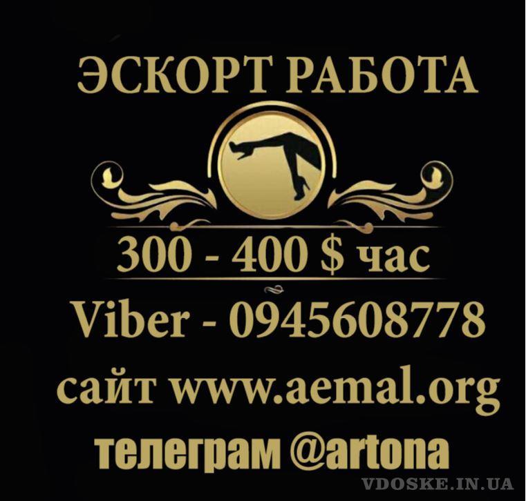 Сопровождение Одесса - платим 200 - 400$ час!