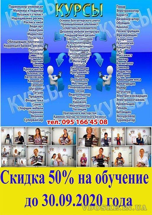 Скидка 50% на курсы по всем профессиям до 30.09.2020