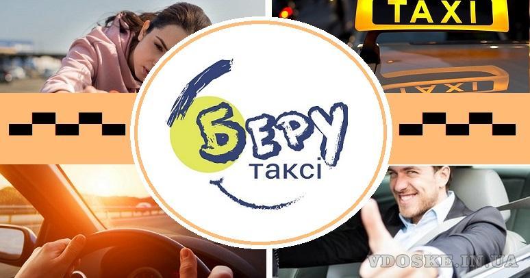 ✔ Работа в Такси || ВОДИТЕЛЬ со своим АВТО || Beru-taxi