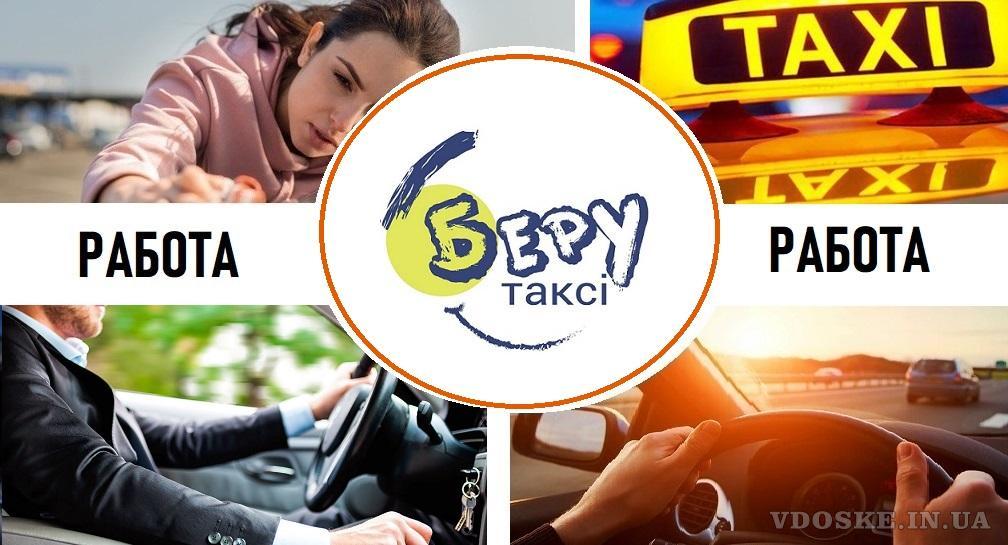 Работа в Beru-taxi  || ВОДИТЕЛЬ со своим АВТО || Высокий Доход.