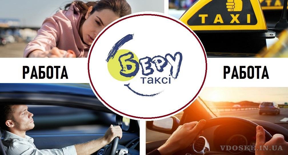 Предлагаем работу для таксистов. Работа водитель Беру Такси.
