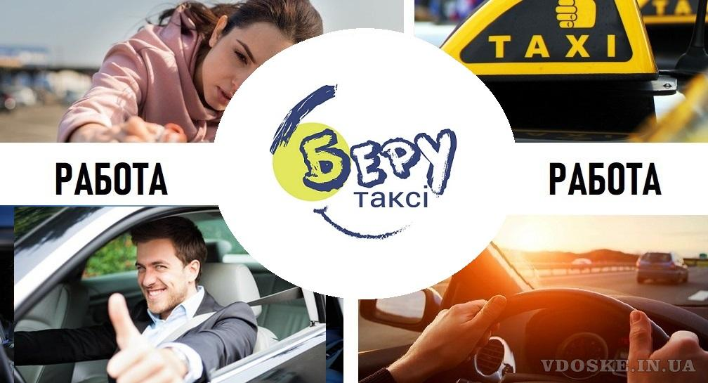 Работа для таксистов. Водитель со своим авто.