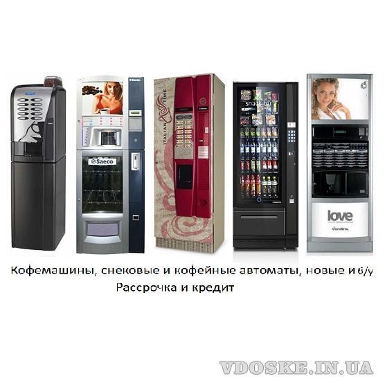 Продаем в рассрочку/кредит кофейные и снековые автоматы Rheavendors, Saeco, Necta, Bianchi