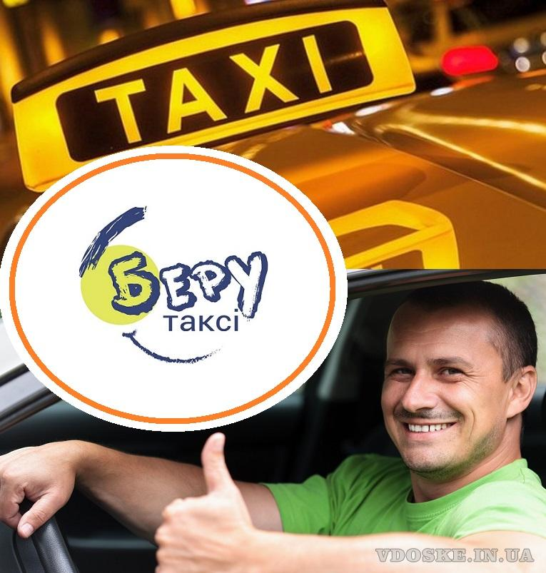 Работа Таксист || Вакансия водитель на своей машине.