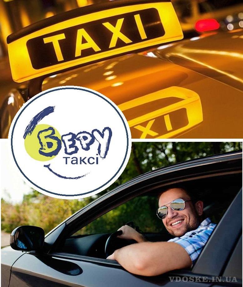 Предлагаем работу таксист ||| Служба «Беру-Такси»