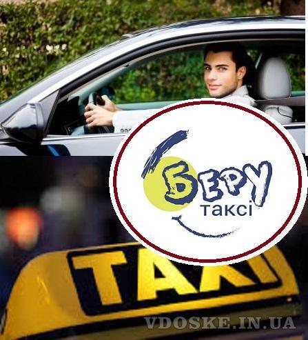 Работа Водитель в Такси || ВОДИТЕЛЬ на своей машине || Beru-taxi