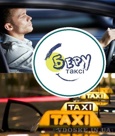 Водитель такси. Беру такси. Приглашаем водителей с собственным авто