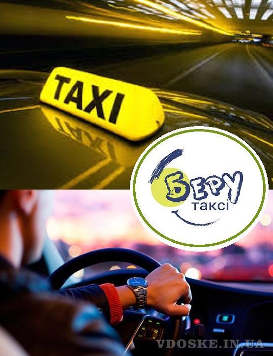 Вакансия водитель такси. Компания«Беру такси». Ищем водителей с собственным авто