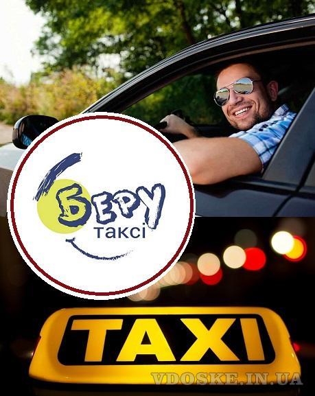 Работа в такси. Компания«Беру такси». Набираем водителей с собственным авто
