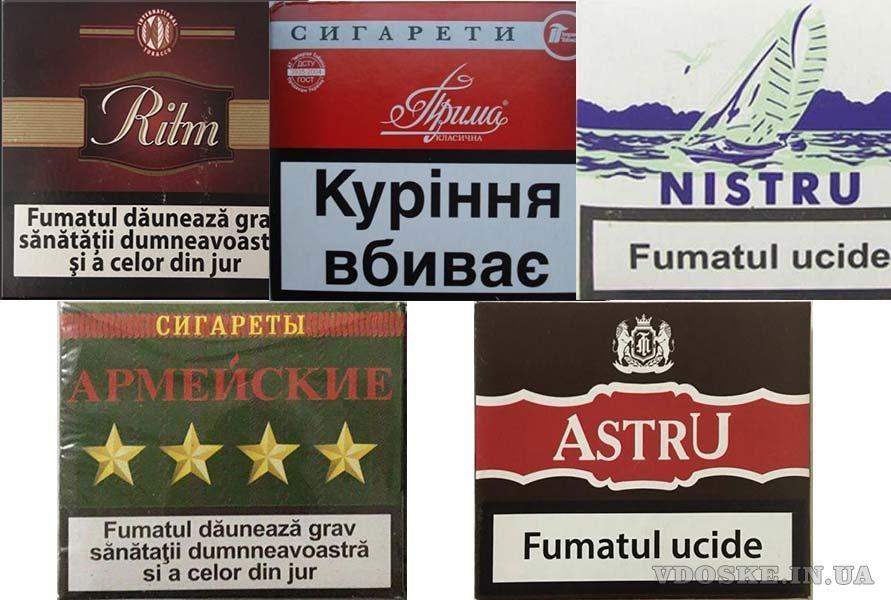 Оптовая продажа сигарет без фильтра Армейские, Прима, Astru, Ritm, Nistru