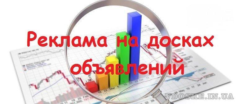 SEOпродвижение Киев || Nadoskah Online|| Размещение объявлений на досках вручную