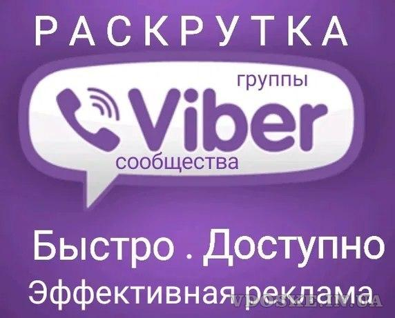 Инвайтинг в вайбер, рассылка в Viber Киев