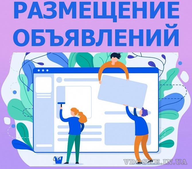 Размещение объявлений на досках вручную Львов|| Nadoskah Online
