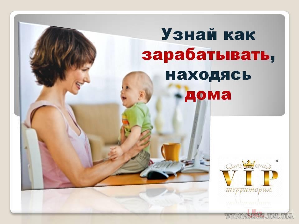 Работа на дому в интернете. Для мам в декрете.