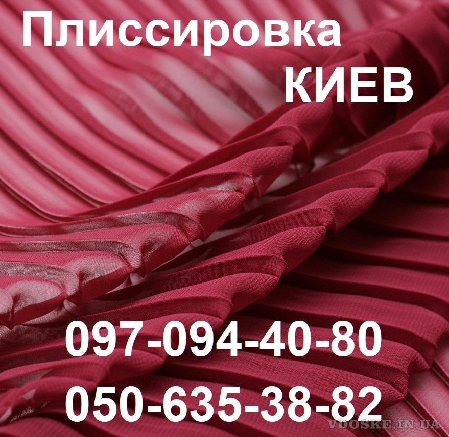 ✅✅✅ ПЛИССИРОВКА Киев 2020. Все виды ТКАНИ || Тел.: 097-094-40-80 или 050-635-38-82