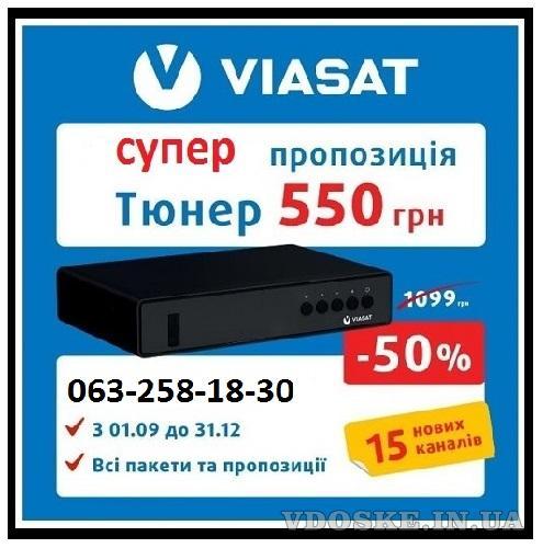 Цифровое тв Виасат продажа в Харькове