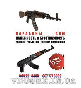 Карабины АКМ «Калашников» завода «Маяк» МКМ-072сб