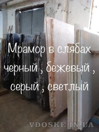 Мраморные плиты и плитка на складе в Киеве. Слябы совершенно разных размеров в длину до 3.3 метра ,