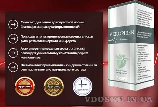 Veropiren Капли от гипертонии Веропирен в Украине