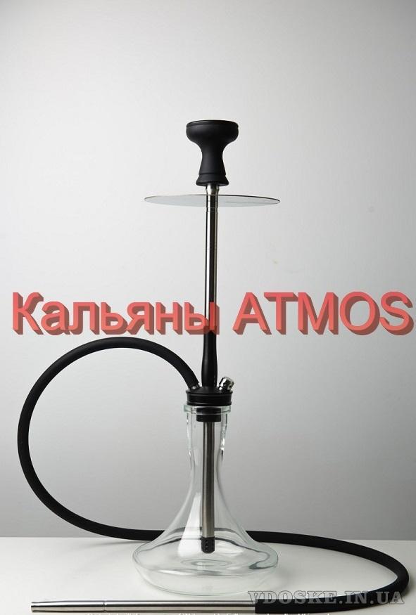 Кальяны ATMOS Украинского Производства || КУПИТЬ Кальян Атмос ОДЕССА || Высота 60 см